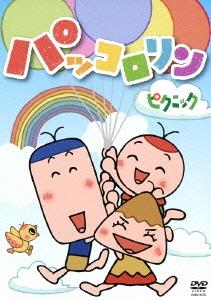 きむらゆういち/パッコロリン ピクニック[COBC-6478]