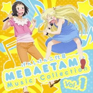 山本希望/大空直美/福廣秀一朗/げんしけん二代目 MEBAETAME Music Collection Vol.1[KICM-3266]
