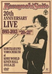 "斉藤和義/斉藤和義 20th ANNIVERSARY LIVE 1993-2013 ""20"