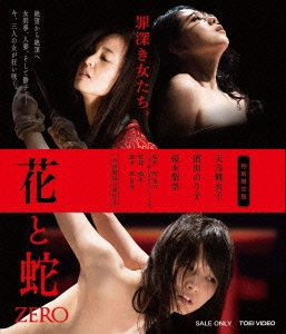 橋本一/花と蛇 ZERO 特別限定版 [Blu-ray Disc+DVD] [BSTD-03742]
