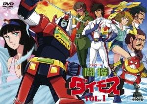 TVシリーズ 闘将ダイモス VOL.1 DVD