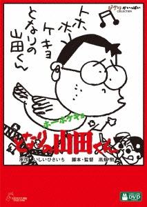 ホーホケキョ となりの山田くん DVD