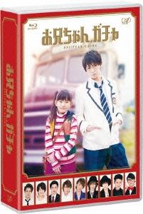 お兄ちゃん、ガチャ Blu-ray BOX Blu-ray Disc
