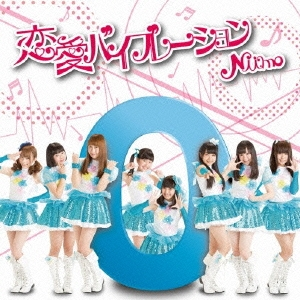Niimo/恋愛バイブレーション (typeO)[DQC-1468]