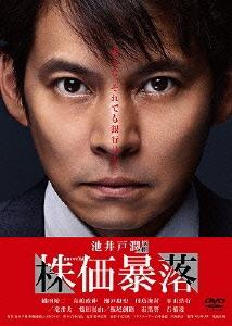 織田裕二/連続ドラマW 株価暴落 DVD BOX [PCBP-62163]