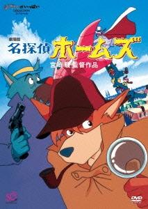 劇場版 名探偵ホームズ DVD