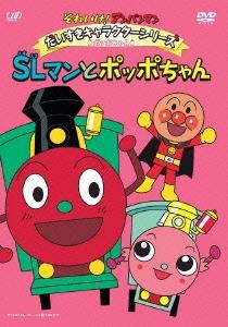 それいけ!アンパンマン だいすきキャラクターシリーズ ポッポちゃん SLマンとポッポちゃん DVD
