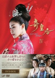 ハ・ジウォン/奇皇后 -ふたつの愛 涙の誓い- DVD BOXIV [VPBU-15839]