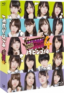 NOGIBINGO!4 Blu-ray BOX Blu-ray Disc