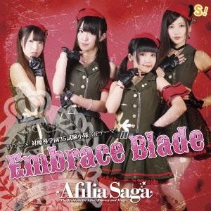 アフィリア・サーガ/Embrace Blade[YZPB-5055]