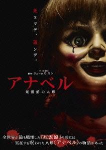 アナベル 死霊館の人形 DVD