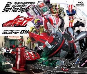 竹内涼真/仮面ライダードライブ Blu-ray COLLECTION 04 FINAL [BSTD-08984]