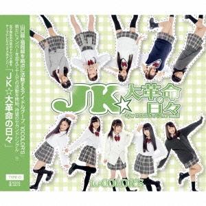 10color's/JK★大革命の日々(TYPE-D)[RBNM-0030]