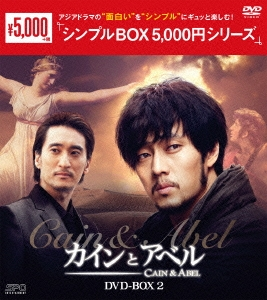 ソ・ジソブ/カインとアベル DVD-BOX2 [OPSD-C151]