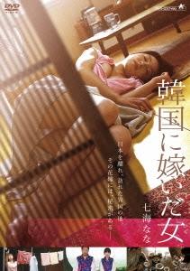 韓国に嫁いだ女 DVD