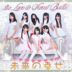 2o Love to Sweet Bullet/未来の幸せ<通常盤>[SFCD-189]