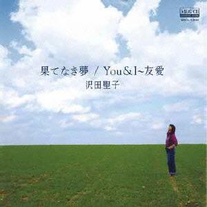 沢田聖子/果てなき夢/You & I~友愛 [MSCL-12836]