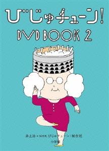 びじゅチューン! DVD BOOK2 DVD