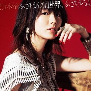 黒木渚/ふざけんな世界、ふざけろよ [CD+DVD] [LASCD-0067]