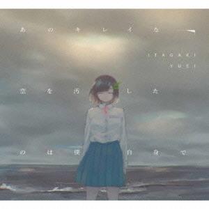 ITAGAKI YUEI/あのキレイな空を汚したのは僕自身で [RAWJ-0066]