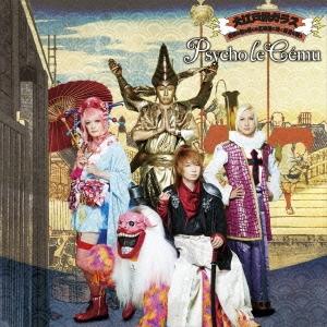 Psycho le Cemu/大江戸旅ガラス/奇跡を知る僕らは五線譜に咲く希望を唄う [CD+DVD]<初回限定盤>[WPZL-31152]