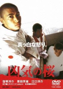 凶気の桜 DVD