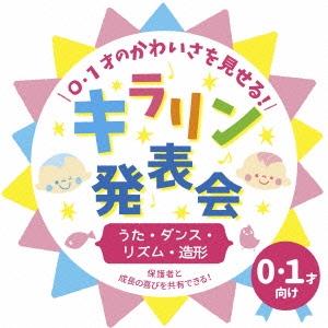 0・1才のかわいさを見せる!キラリン発表会~うた・ダンス・リズム・造形~ CD