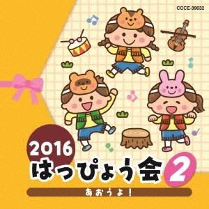 2016 はっぴょう会 2 あおうよ! CD