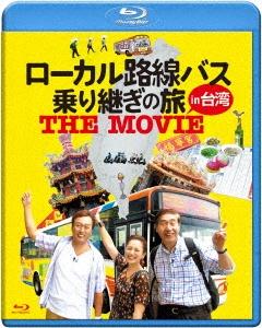 太川陽介/ローカル路線バス乗り継ぎの旅 THE MOVIE [BIXJ-0222]