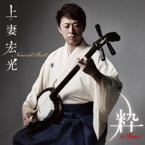 上妻宏光/Newest Best -粋Sui- [COCQ-85304]