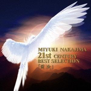 中島みゆき・21世紀ベストセレクション『前途』 CD