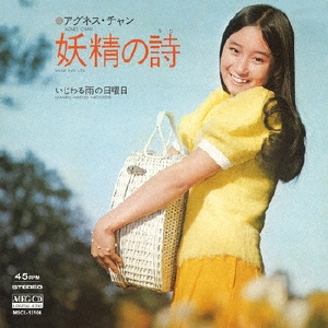 アグネス・チャン/妖精の詩 [MSCL-13104]