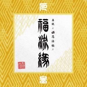 卍LINE/『真説 ~卍忍法帖~ 福流縁』参ノ巻 ~人~ [AMATO-6]
