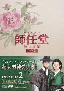 イ・ヨンエ/師任堂(サイムダン)、色の日記 <完全版>DVD-BOX2[OPSD-B633]