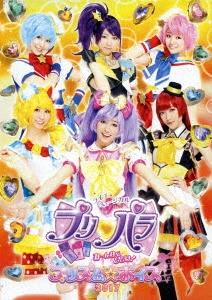 ライブミュージカル プリパラ み~んなにとどけ! プリズム☆ボイス2017 DVD