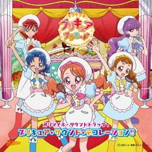 キラキラ☆プリキュアアラモード オリジナル・サウンドトラック1 プリキュア・サウンド・デコレーション!! CD