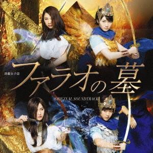 モーニング娘。'17/演劇女子部 「ファラオの墓」 オリジナルサウンドトラック[UFCW-1125]