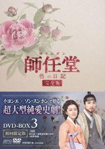 イ・ヨンエ/師任堂(サイムダン)、色の日記 <完全版>DVD-BOX3[OPSD-B634]