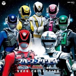 スペース・スクワッド ギャバンvsデカレンジャー & 東映ヒーロー SONG COLLECTION CD