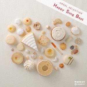 ハッピー・ソング・ベスト CD