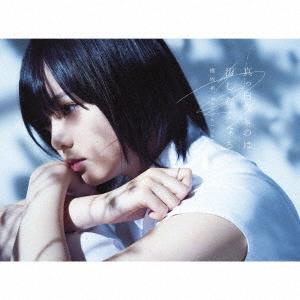 欅坂46/真っ白なものは汚したくなる (Type A) [2CD+DVD+フォトブック] [SRCL-9482]