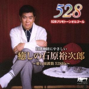 癒しの石原裕次郎~愛の周波数528Hz~ CD