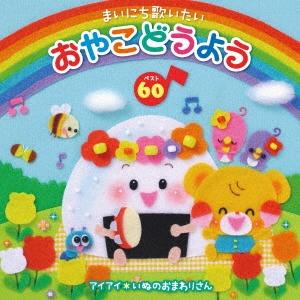 まいにち歌いたい おやこどうよう ベスト60 ことばをおぼえはじめたお子さまへ、キング<音育>セレクショ CD
