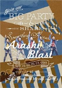 ARASHI BLAST in Miyagi DVD