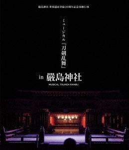 嚴島神社 世界遺産登録20周年記念奉納行事 ミュージカル『刀剣乱舞』 in 嚴島神社 [Blu-ray Disc+CD]<通 Blu-ray Disc