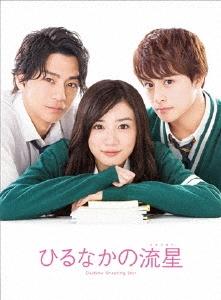 新城毅彦/ひるなかの流星 スペシャル・エディション [Blu-ray Disc+DVD] [PCXC-50131]