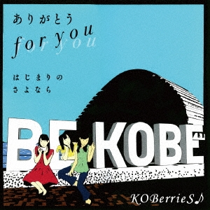KOBerrieS♪/ありがとう for you/はじまりのさよなら (TYPE-D)[ARKB-9]