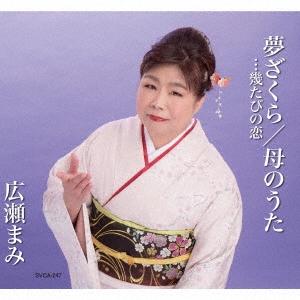 広瀬まみ/夢ざくら…幾たびの恋/母のうた[SVCA-247]