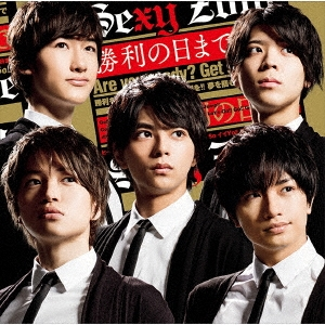 勝利の日まで [CD+DVD]<初回限定盤A> 12cmCD Single