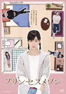 プリンセスメゾン DVD BOX DVD